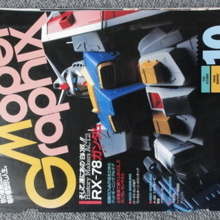 月刊「モデルグラフィックス」ガンダムセンチネル関連
