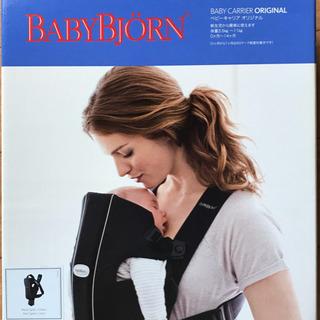 BABY BJORN ベビービョルン 抱っこ紐