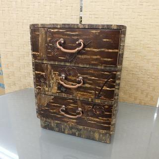 桜皮 小引出し 小箪笥 3段 レトロ ミニ箪笥