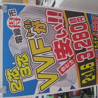 【期間限定】VVF2芯3芯激安!!【ハンズクラフト宜野湾店】