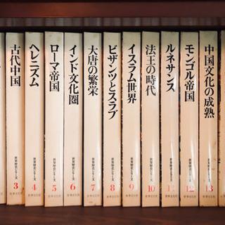 世界文化社 世界歴史シリーズ 1〜23巻セット
