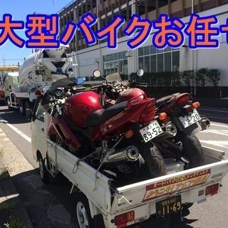東京、川崎、横浜◆大型バイクも楽々輸送!当日予約も可能!◆そんな...