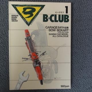 月刊「B-CLUB」創刊号~124号