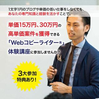 高単価Webコピーライター養成講座体験セミナー 2/27