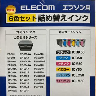 エプソン(EPSON)  インク詰め替えセット THE-50KITN
