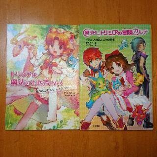 小学生向け児童書6冊