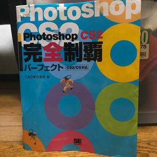 お値下げ進行中【3点セット】Photoshop CS2完全制覇パ...