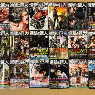 【漫画・コミック】進撃の巨人1〜18巻
