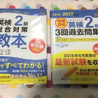 📚英検2級対策本 2冊セット 【英語学習】 🏣郵送可(代金引換)