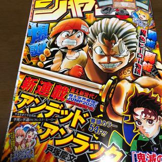 ジャンプ 1月20日発売 No.8