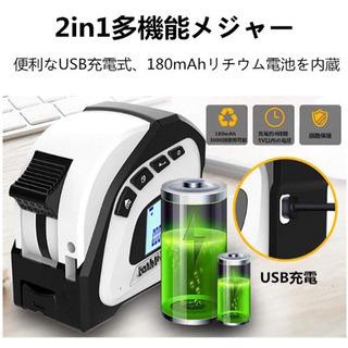 レーザー距離計 メジャー 巻尺 USB充電式 最大測定距離40M...
