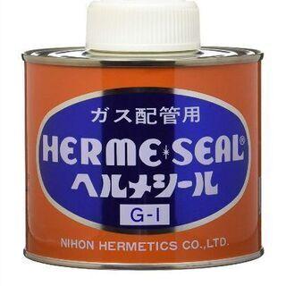 ヘルメシールG-1(500g缶)