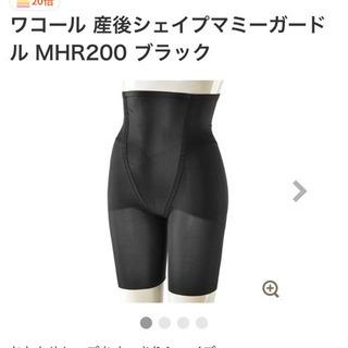 ワコール  シェイプマミーガードル MHR200