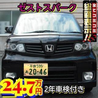 🔵【2年車検付きコミコミ価格】21年式ゼストスパーク☆スマートキ...
