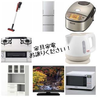 家具家電、新生活用品売ってください