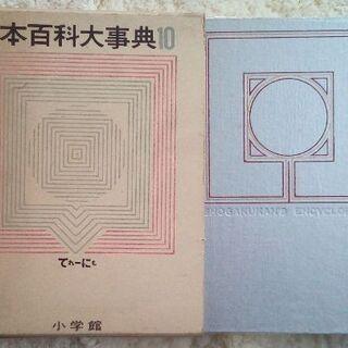 日本百科大辞典 初版
