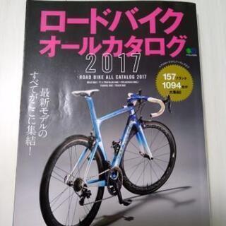 ロードバイクカタログ 2017