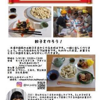 草加市アオイエで中国料理教室生徒さん募集中