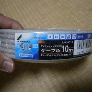 TV用4CFVケーブル10m両端処理済/北区より