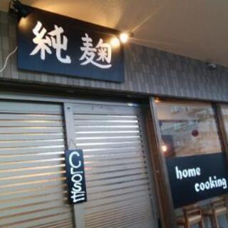 ランチ お食事処 純麹(しゅんぎく)