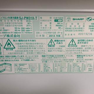 SHARP 冷蔵庫 314L ※24時間限定大幅値下げ❗️