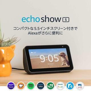 amazonデバイスのEcho Show 5新品未開封を5000...