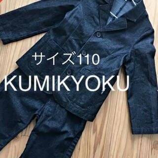 KUMIKYOKU オンワード フォーマル