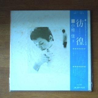 昔のLPレコード 「彷徨(さまよい)」 小椋佳