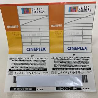 映画 ユナイテッドシネマ チケット2枚です。
