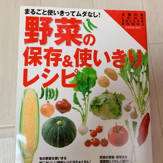 「未使用」野菜の保存&使い切り レシピ