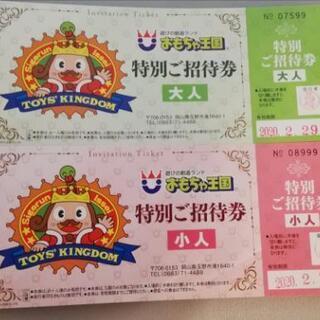おもちゃ王国 入園券