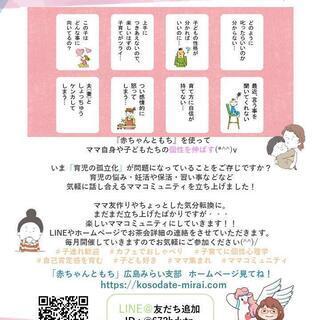 子育てママの情報交換コミュニティ【あかもちお茶会】開催します!の画像