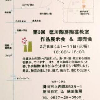 第3回 徳川陶房 陶芸教室展示会&即売会