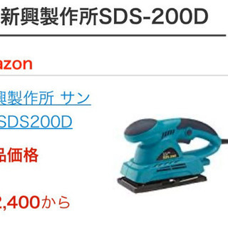 DIY 電動工具 2点 - 売ります・あげます