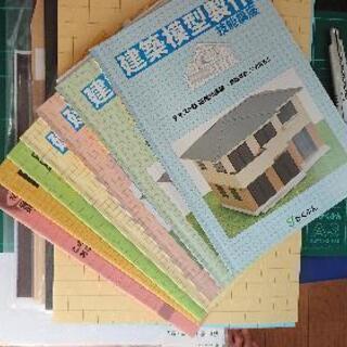 建築模型、住宅模型資格取得の教材 値下げ受付中