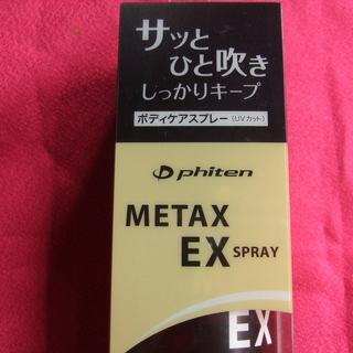 🔷 ファイテン ボディケアスプレー(UVカット)🔷 METAX ...