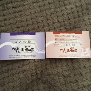 玉峰山荘の入浴券