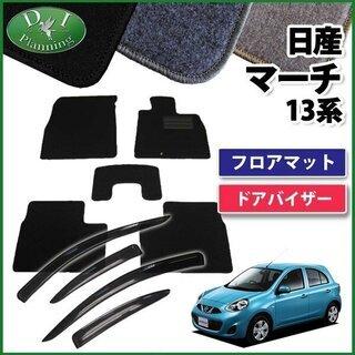【新品未使用】日産 新型 マーチ 13系 フロアマット&ドアバイ...
