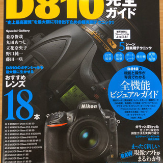 Nikonフルサイズ一眼レフD810完全ガイド