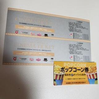 シネマ🌻映画チケット2枚セットポップコーン券つき