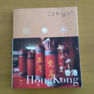 香港 ことりっぷ ガイドブック
