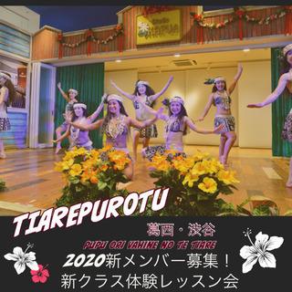 4月タヒチアンダンス体験レッスン開催!!