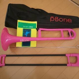 ピーボーン  pBone PBONE  トロンボーン  TROM...