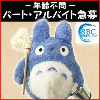 【主婦歓迎】 年齢不問 清掃作業スタッフ募集 羽村駅近く