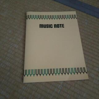 五線譜ノート