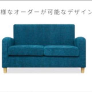 決まりましたm(_ _)m青のフランネルソファ 2人掛け SMO...