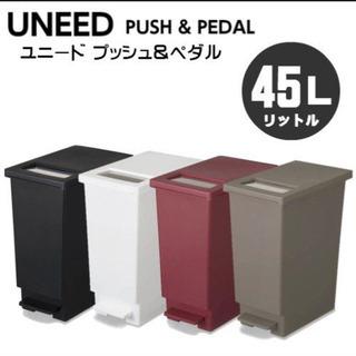 ゴミ箱 蓋付き 45L