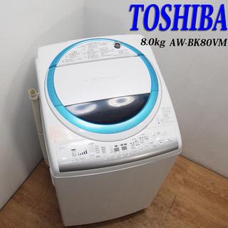 配達設置無料! ファミリー向け 8.0kg 縦型洗濯乾燥機 AS07