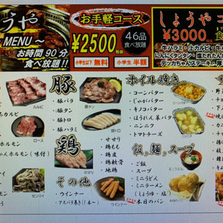 焼肉食べ放題2500円コース❣️まんぞくの3000円コース❣️サ...