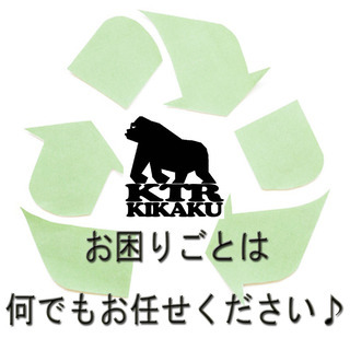 ゴミ屋敷の処理 不用品の処理 回収 その他 身一つで出来ることは...